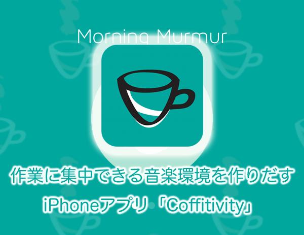 作業に集中できる音楽環境を作りだすiPhoneアプリ「Coffitivity」