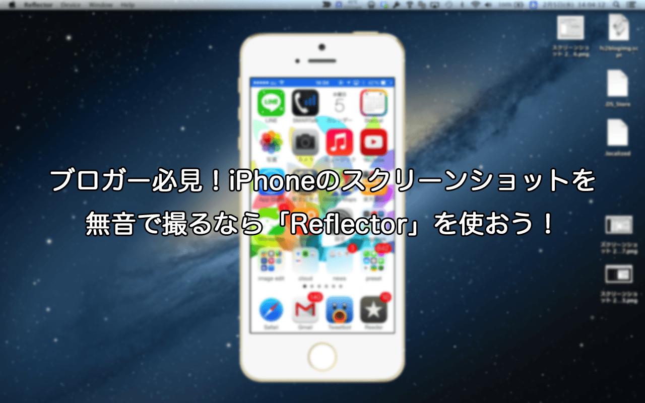 ブロガー必見!iPhoneのスクリーンショットを無音で撮るなら「Reflector」を使おう!