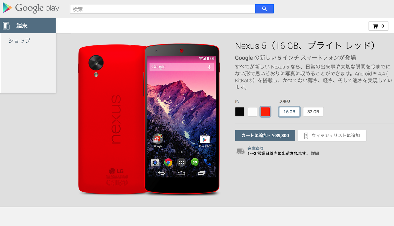 Nexus 5のレッドカラーがGoogle Playで発売開始ーイー・モバイルは3月中旬から販売