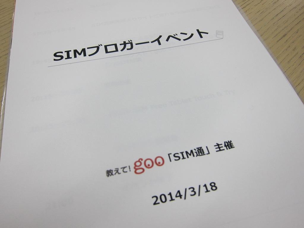 MVNO SIMとはなんぞや?「SIMブロガーイベント」に参加してきた!