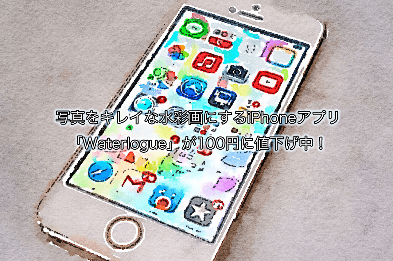 写真をキレイな水彩画にするiPhoneアプリ「Waterlogue」が100円に値下げ中!