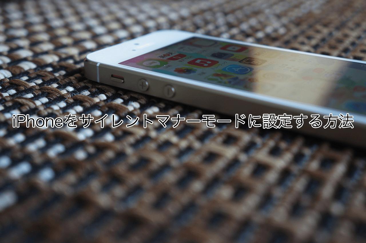 iPhoneをサイレントマナーモードに設定する方法