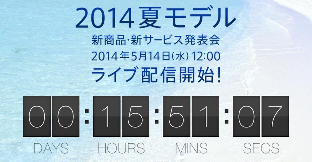 ドコモ、2014年夏モデル発表会を明日開催ーGALAXY S5やXperia Z2などを発表か