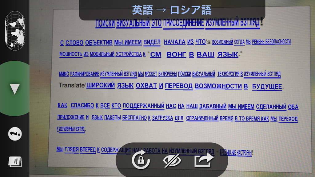 ほこxたてで紹介されたスマホ翻訳アプリ「WordLens」をGoogleが買収