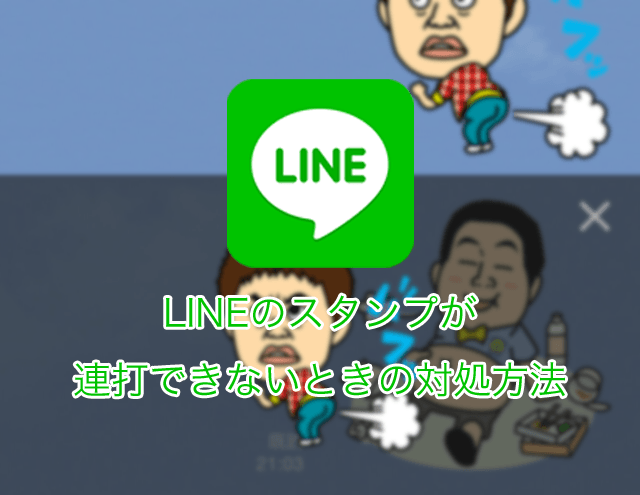 LINE(ライン)のスタンプが連打できないときの対処方法