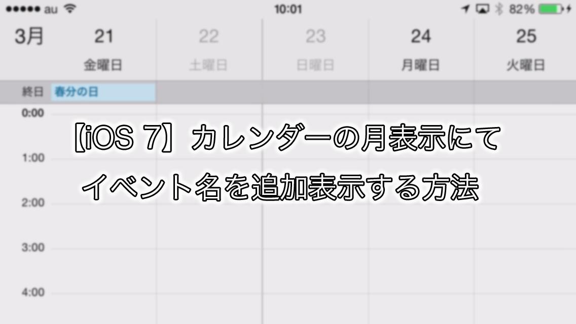 【iOS 7】カレンダーの月表示にてイベント名を追加表示する方法