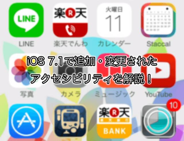 iOS 7.1で追加・変更されたアクセシビリティでどう変わるのか画像付きで解説!