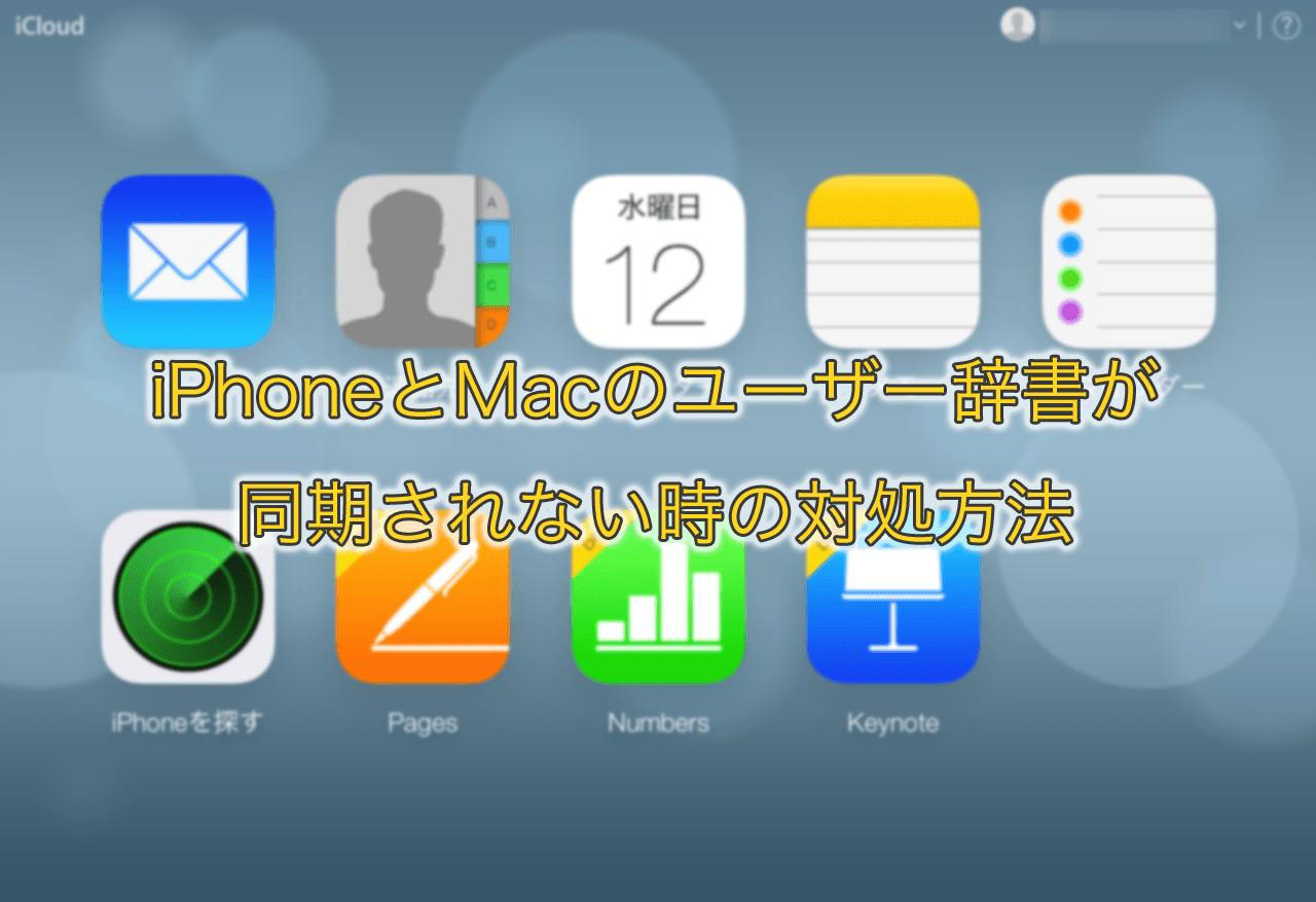 【iCloud】iPhoneとMacのユーザー辞書が同期されない時の対処方法