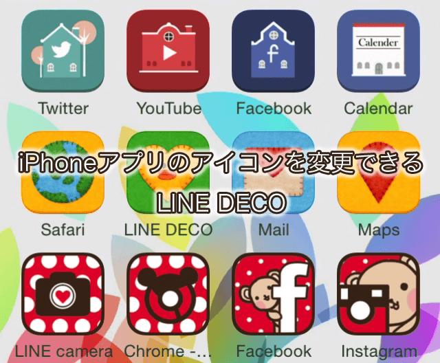 iPhoneアプリのアイコンを変更できる「LINE DECO(ラインデコ)」が登場!使い方をやさしく解説します!