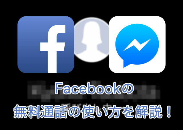 Facebookで無料通話が利用可能に!使い方を解説します!