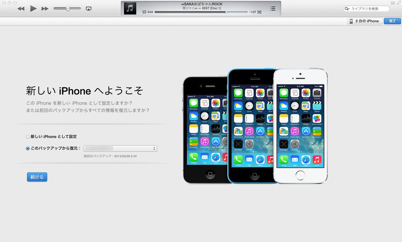 「ダウンロードでエラーが起きました」とのメッセージが表示されてiPhoneがアップデートできない時の対処方法