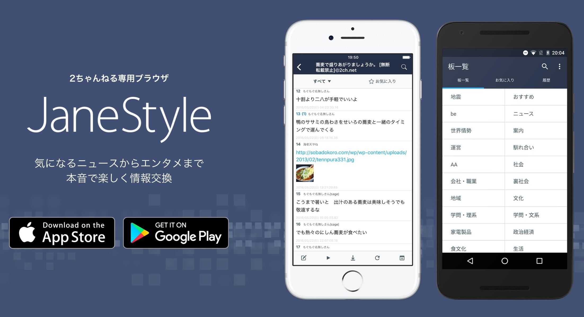 2ちゃんねる専用ブラウザ「Jane Style」のスマホアプリが登場