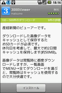 Androidに産経新聞ビューアーアプリが登場。