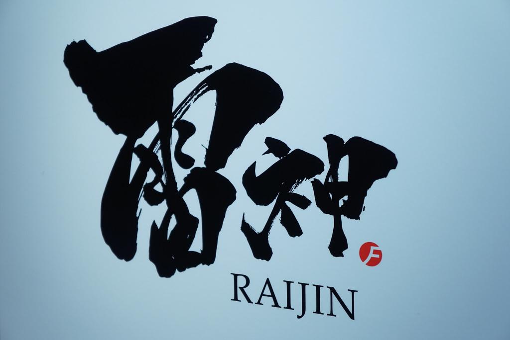 FREETEL「RAIJIN(雷神)」フォトレビュー