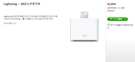 Apple、従来のケーブルをLightningに変換できるアダプタの出荷を開始!
