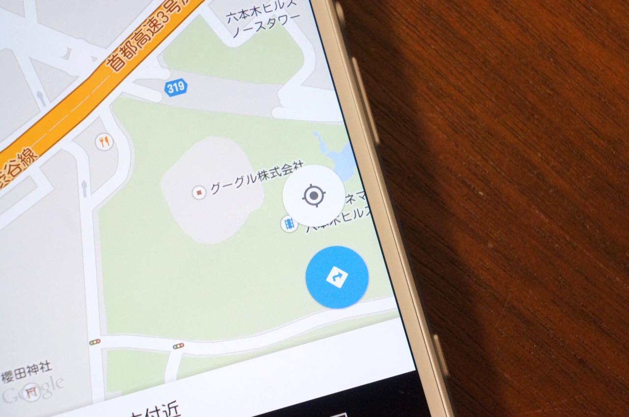 AndroidでGPS精度を劇的に改善する方法