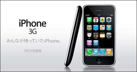 3G iPhoneの報道をまとめてみました。