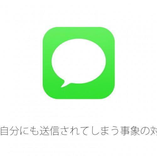【iPhone】メッセージ(MMS)が自分にも送信される、届く時の対処方法