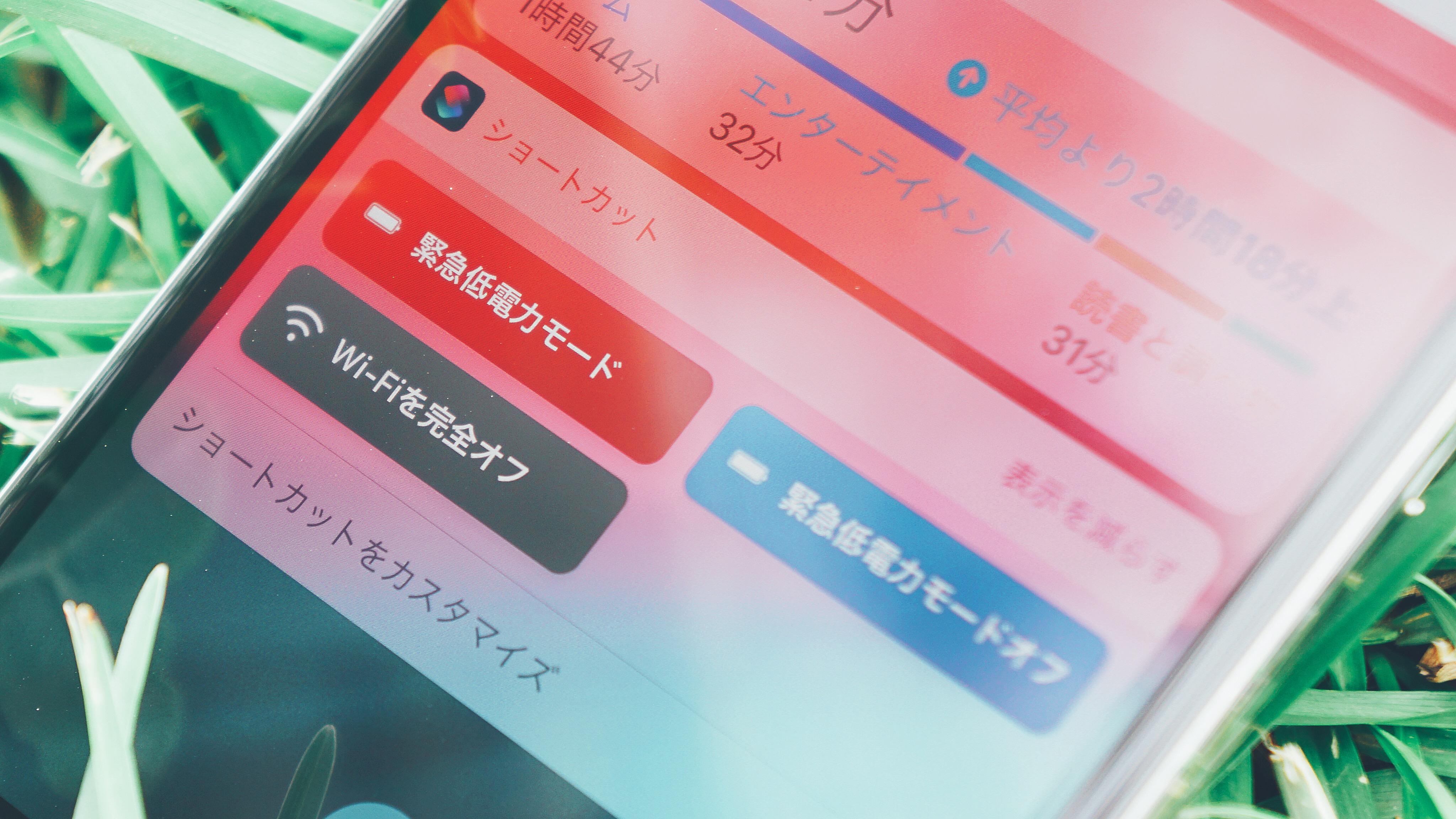 災害時に役立つiPhoneの「緊急低電力モード」をショートカットで作る
