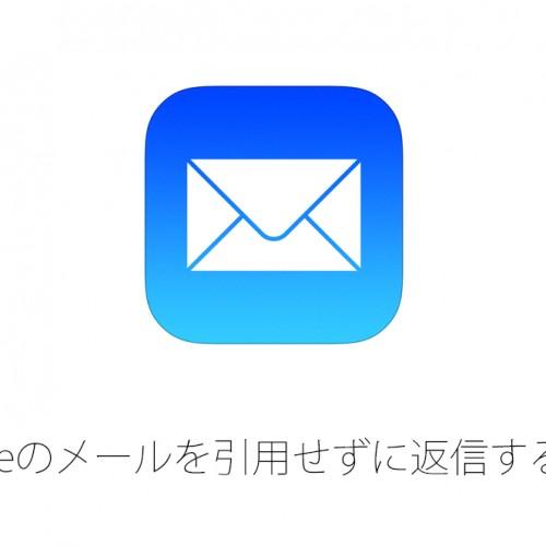 iPhoneのメールを引用しないで返信する方法