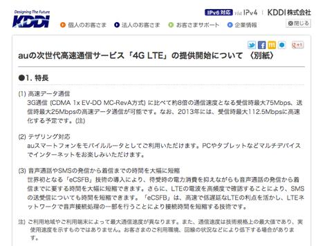 au、「iPhone5」の料金プランを発表!月額7280円から利用可能に!