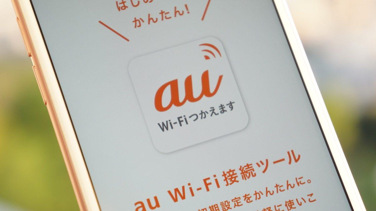 au Wi-Fiにパスワードはない!設定方法と使い方〜iPhone編〜