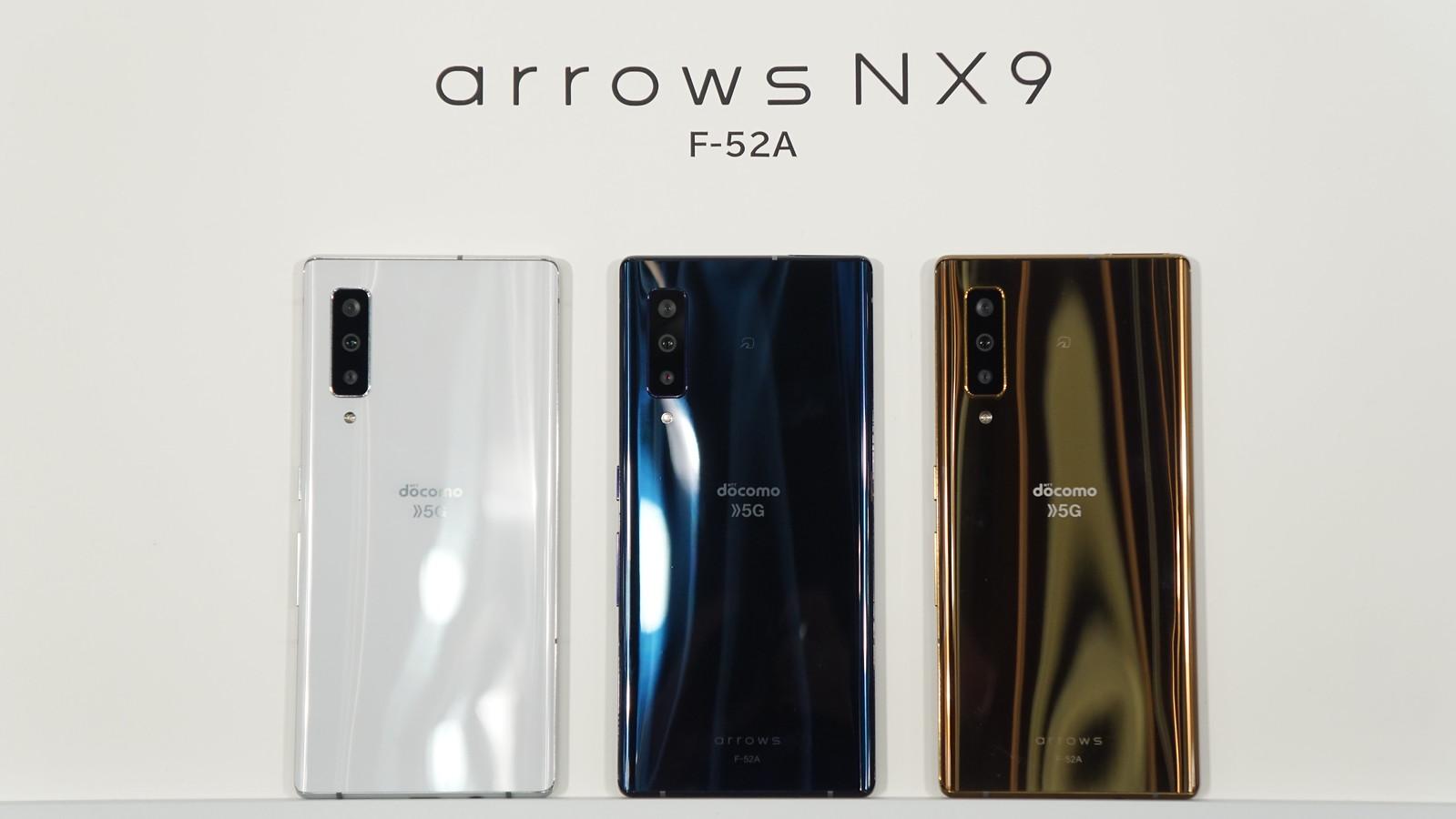 「arrows NX9」フォトレビュー