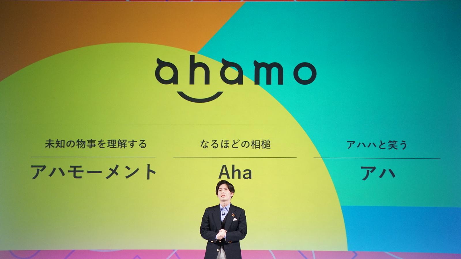 ドコモ、ahamoを3月26日開始。対応端末は1日発表