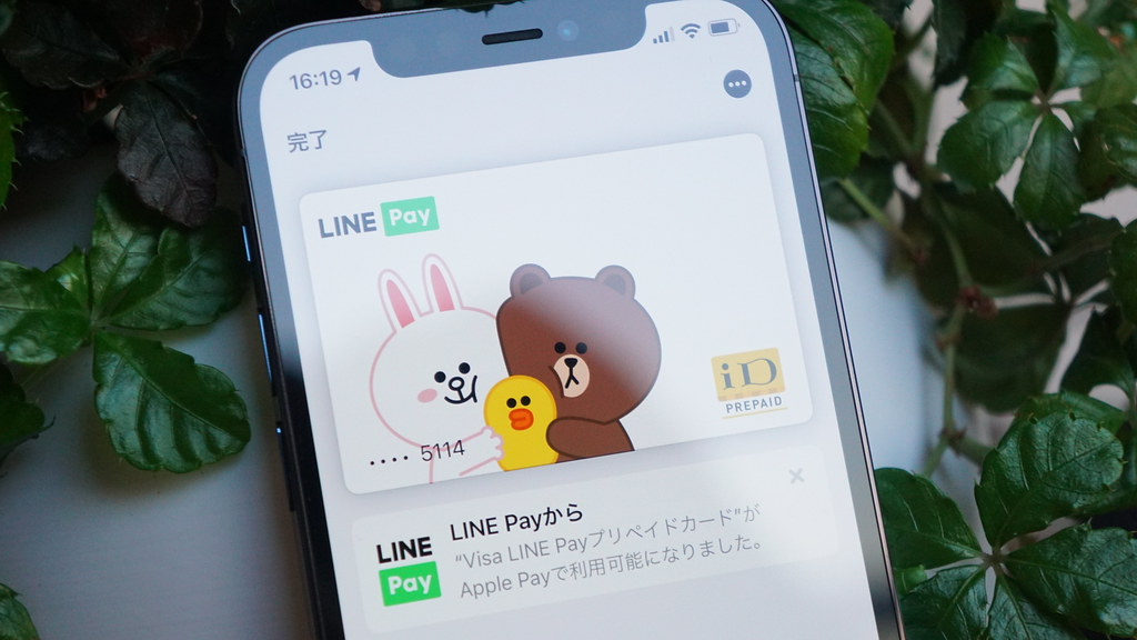 LINE PayがApple Payに対応。設定方法や使い方を解説