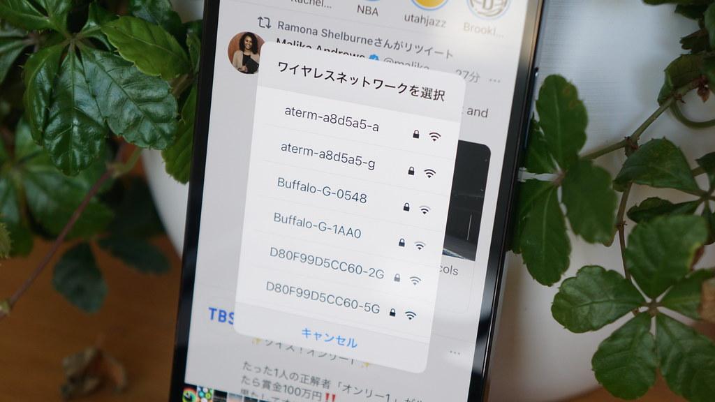 """iPhoneのうざい""""ワイヤレスネットワークを選択""""を消す・表示しない方法"""