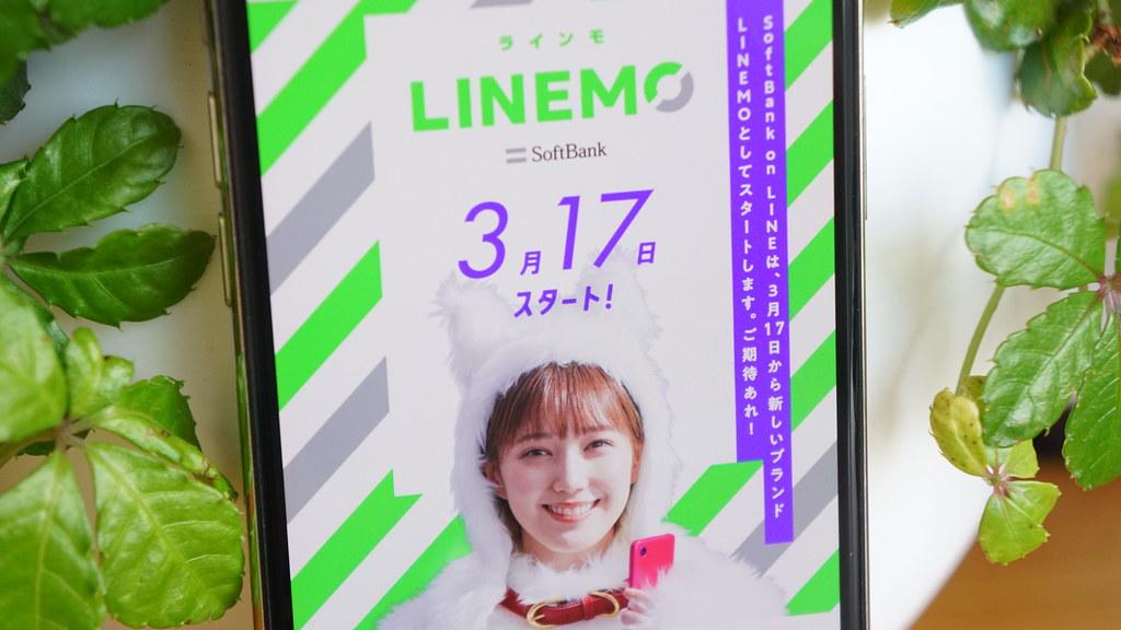 LINEMOはSIMロック解除が必須。ソフトバンクやワイモバイル端末でも