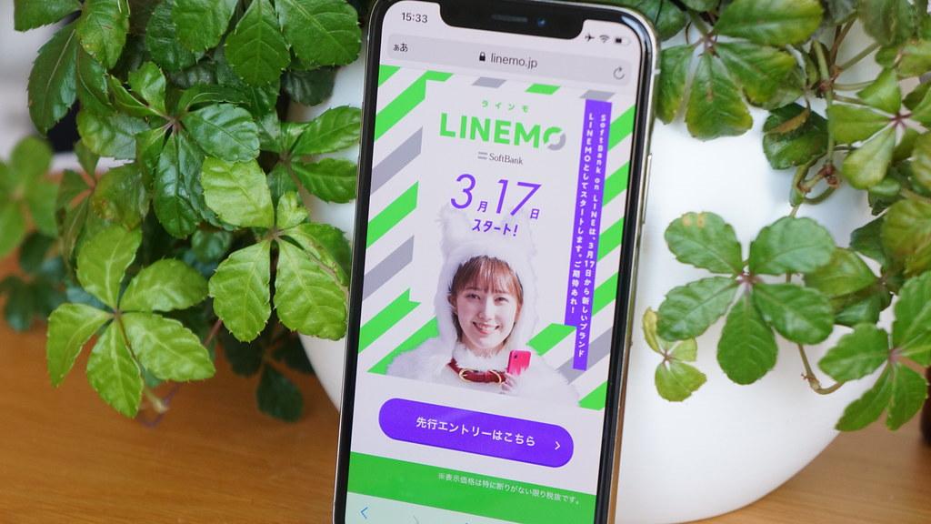 LINEMO(ラインモ)の注意点や申込方法、料金比較まとめ