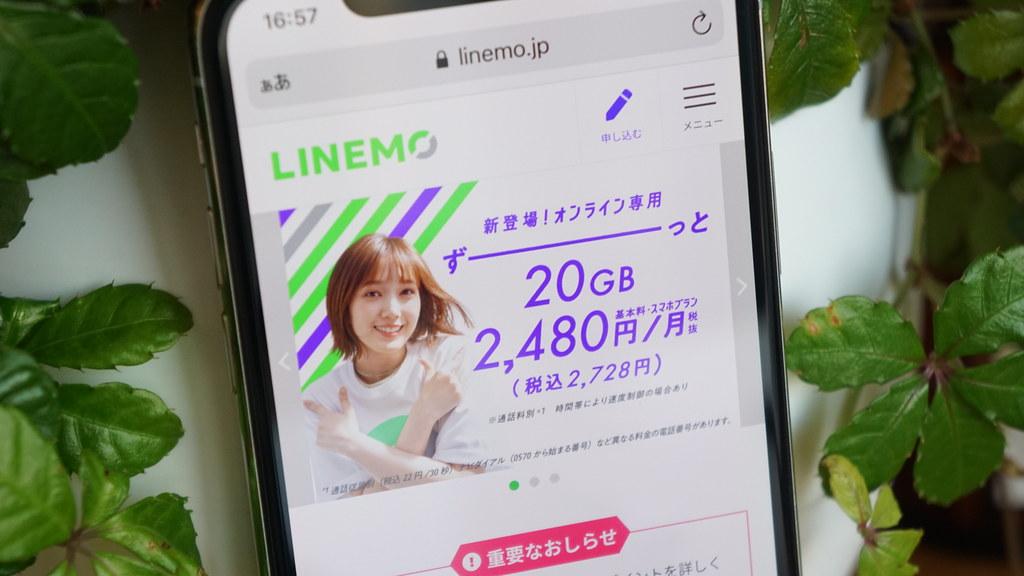 LINEMOでeSIMを再発行/機種変更する方法