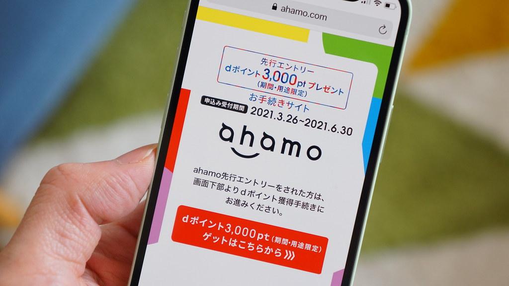 ahamo、6000円分還元キャンペーンの申し込み期間延長。6月7日まで