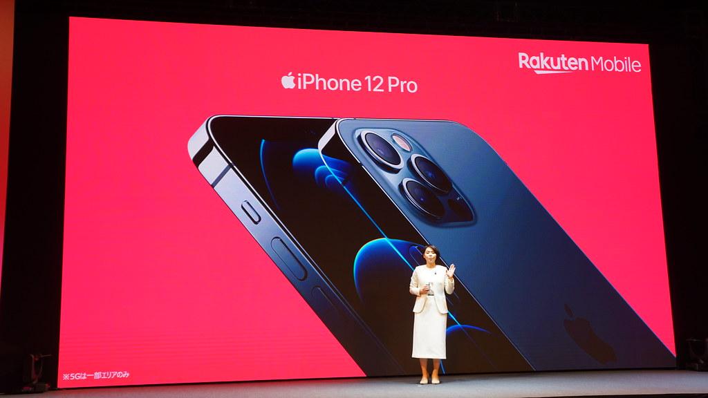 楽天モバイルでiPhoneの不正購入が発生。本人以外のクレカで購入可、3D認証なし