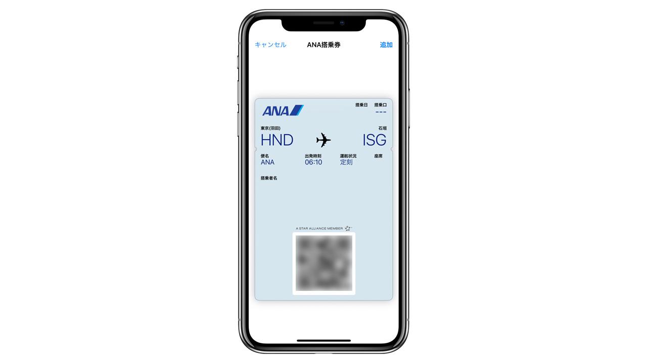 ANAの搭乗券をiPhoneのWalletアプリで管理する方法