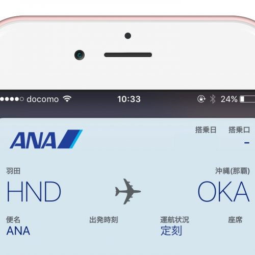 【iPhone】ANAの搭乗券をWalletで管理・登録する方法