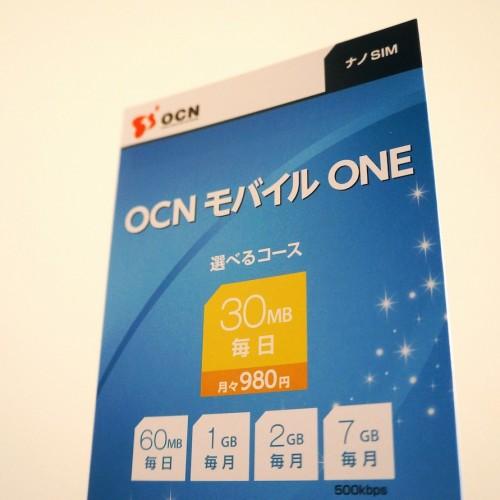 OCNモバイルONEの設定方法〜Android編〜