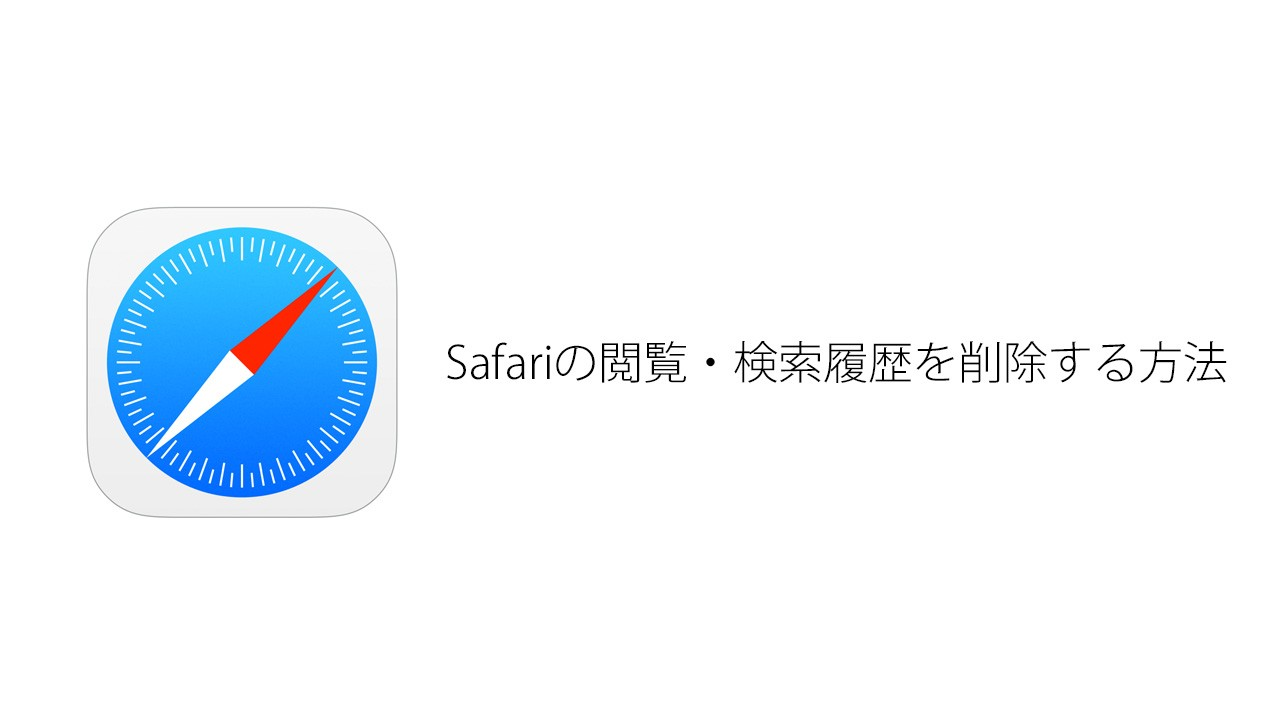 iPhone、Safariの履歴と検索履歴を消す方法。消せない時の対処方法も
