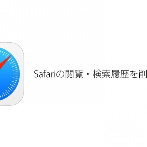 iPhone、Safariの履歴と検索履歴を削除する方法