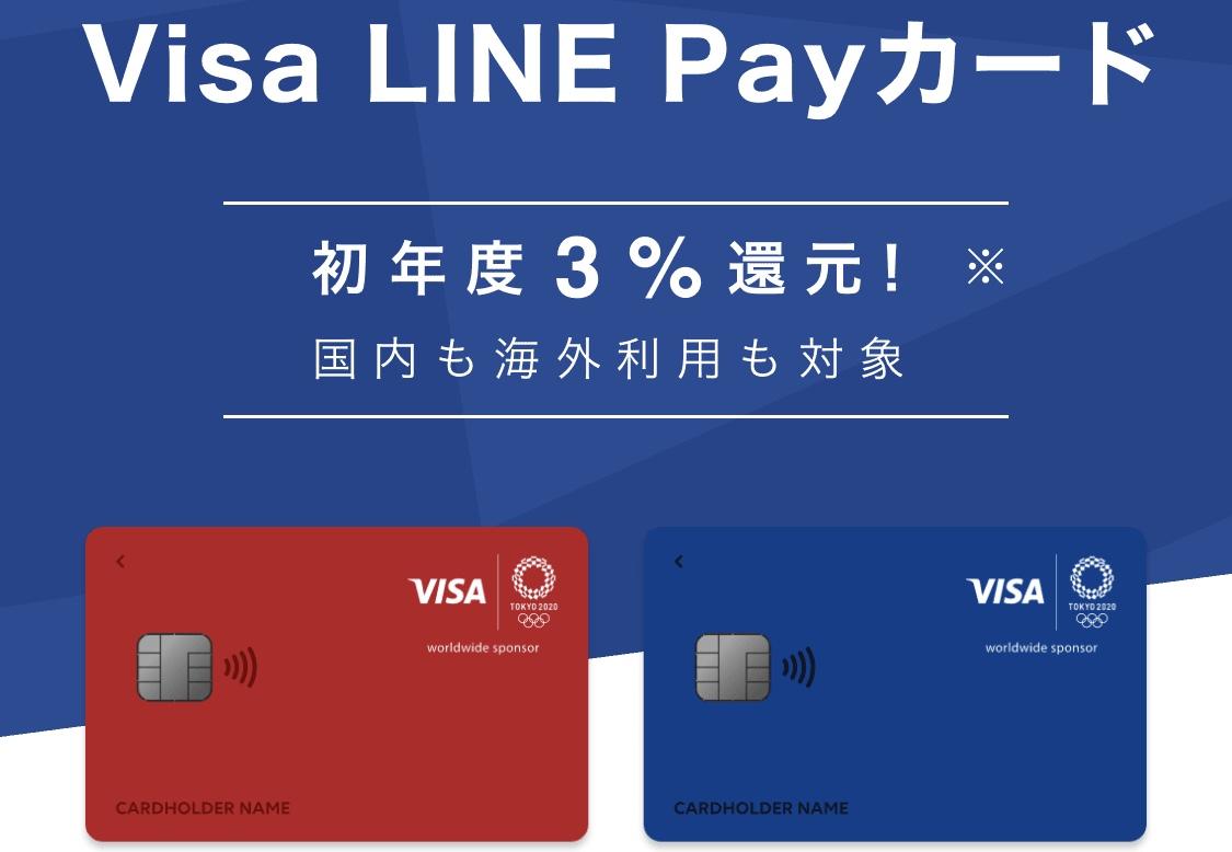 数量限定、初年度3%還元「Visa LINE Payカード」の予約開始