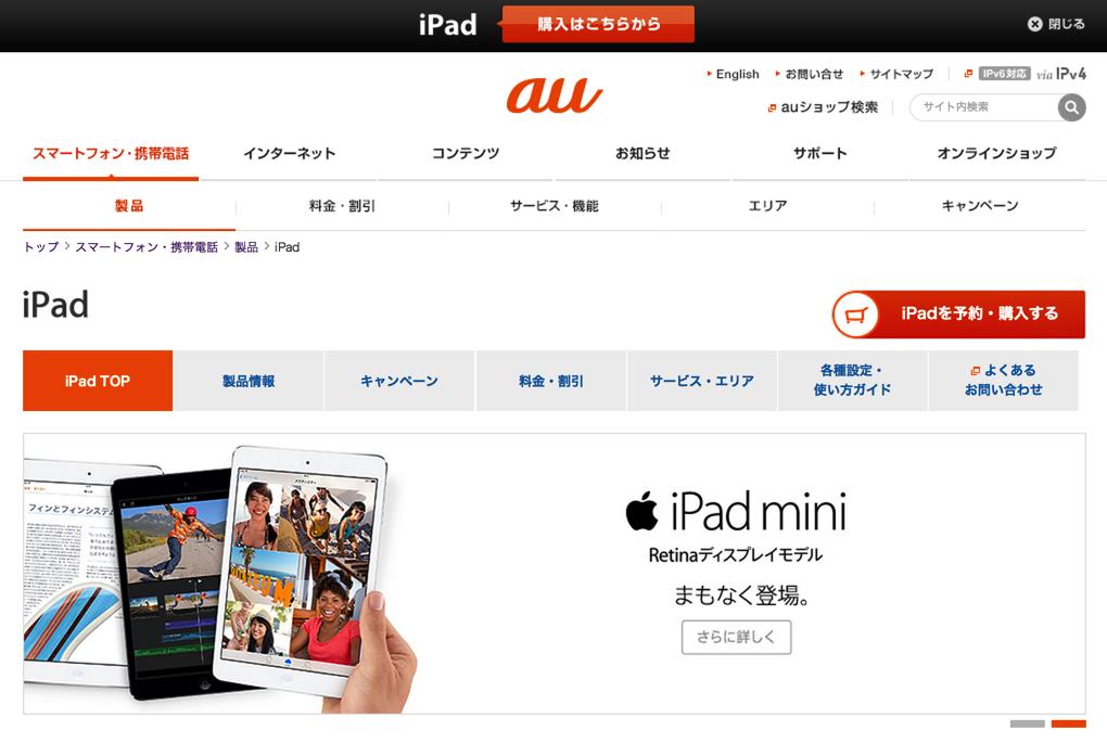 【更新】auも明日11月14日よりCellular版のiPad mini Retinaディスプレイモデルを発売!ソフトバンクよりも1時間早い9時から!