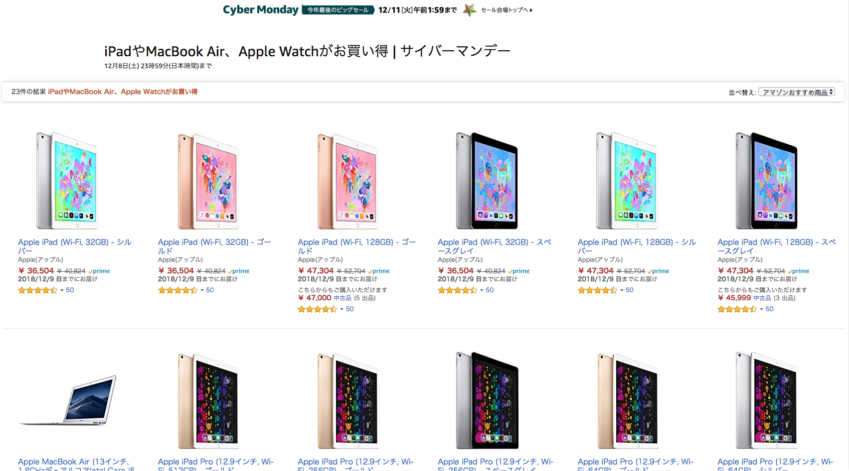 「Amazonサイバーマンデー」にiPad・MacBook Air・Apple Watchが登場