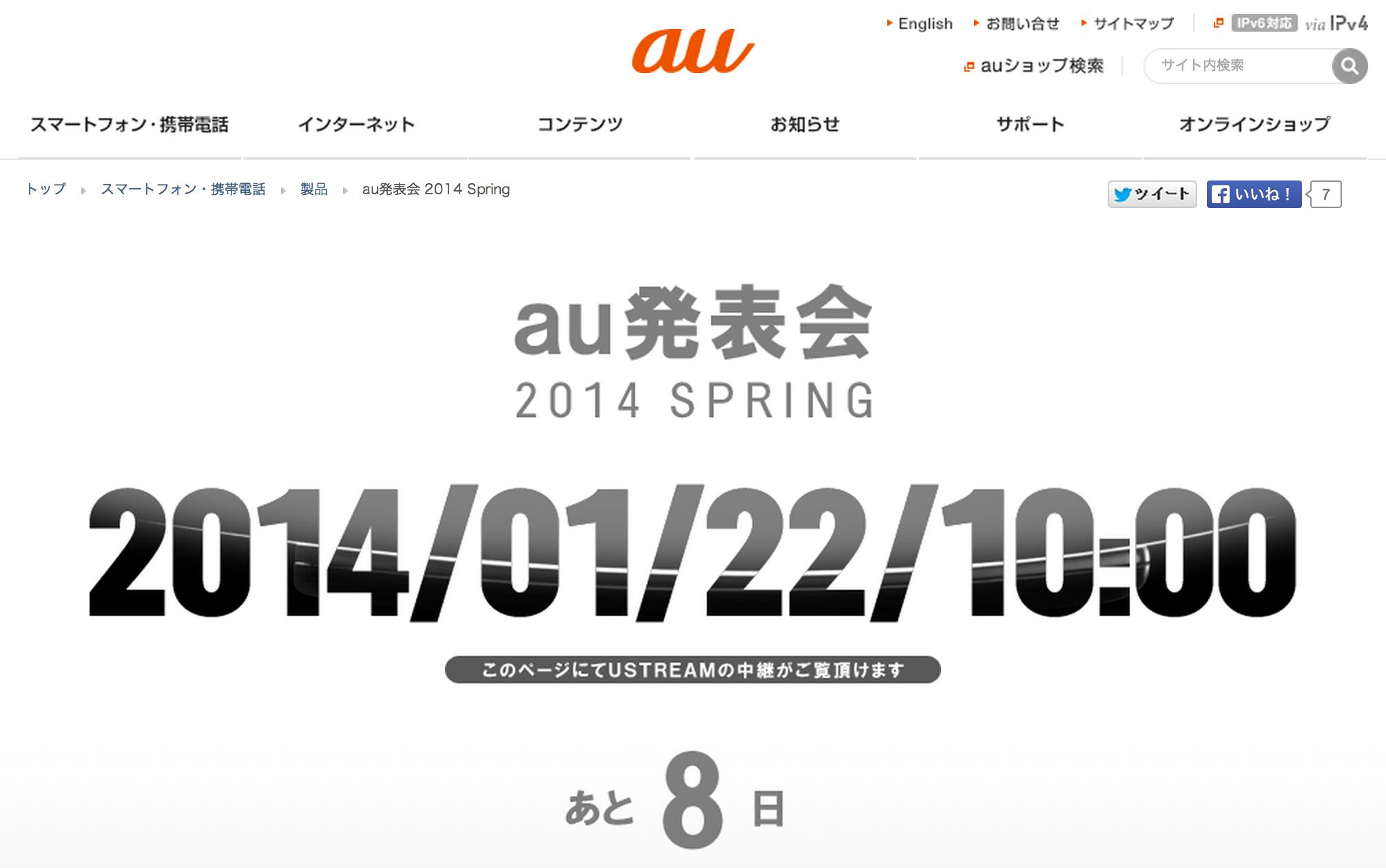 au、2014年春モデル発表会を1月22日に開催!
