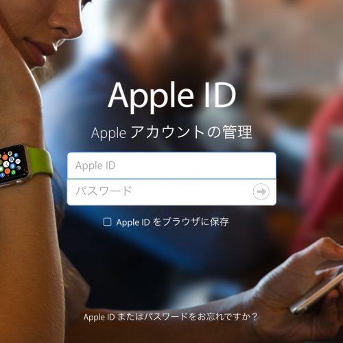 iCloudなどApple IDの2段階認証を設定・解除する方法