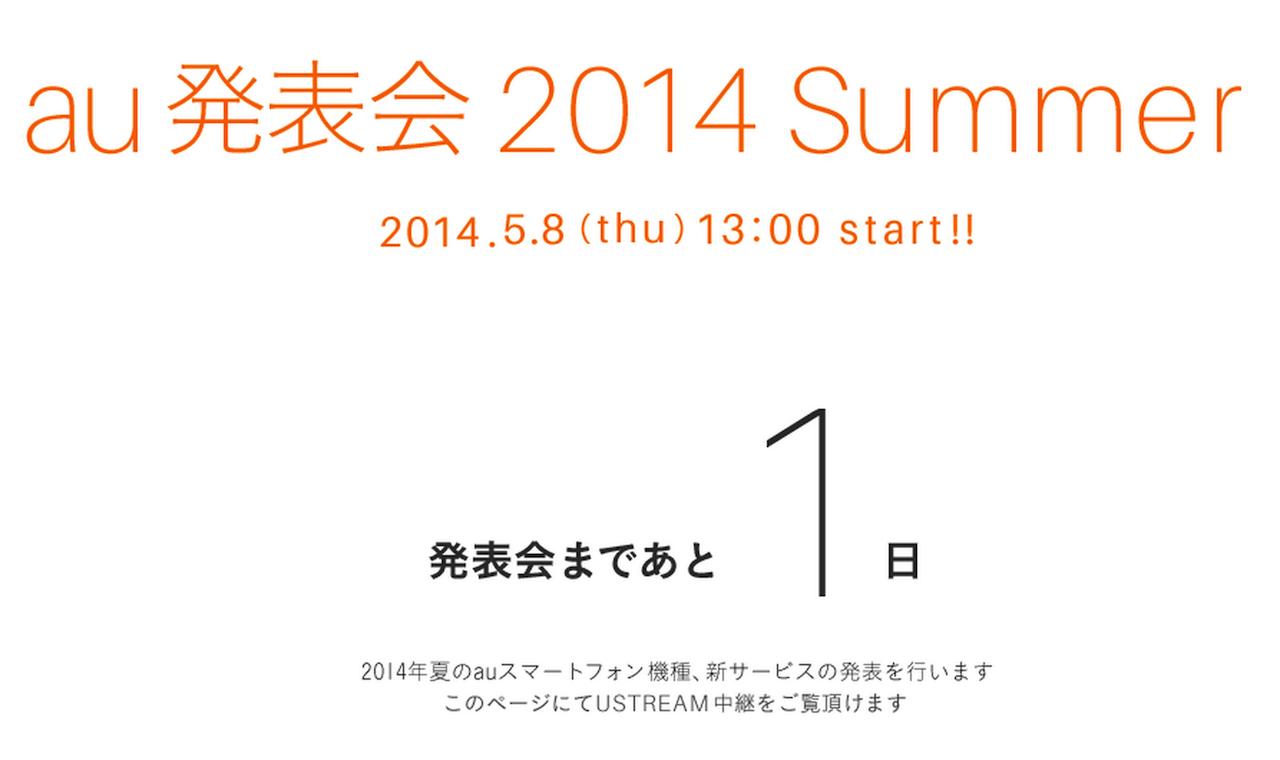 【更新】au、2014年夏モデル発表会を明日開催ーGALAXY S5やXperia Canopusなどを発表か