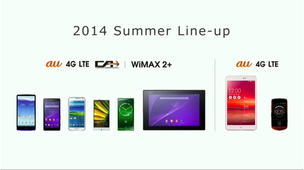 auが2014年夏モデルを発表ーXperia ZL2やGALAXY S5など全8機種を一気におさらい!