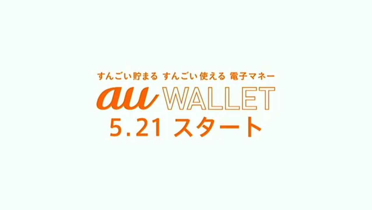 新しい電子マネー「auウォレット」が登場ークレジットカードと電子マネーを良いとこどり!