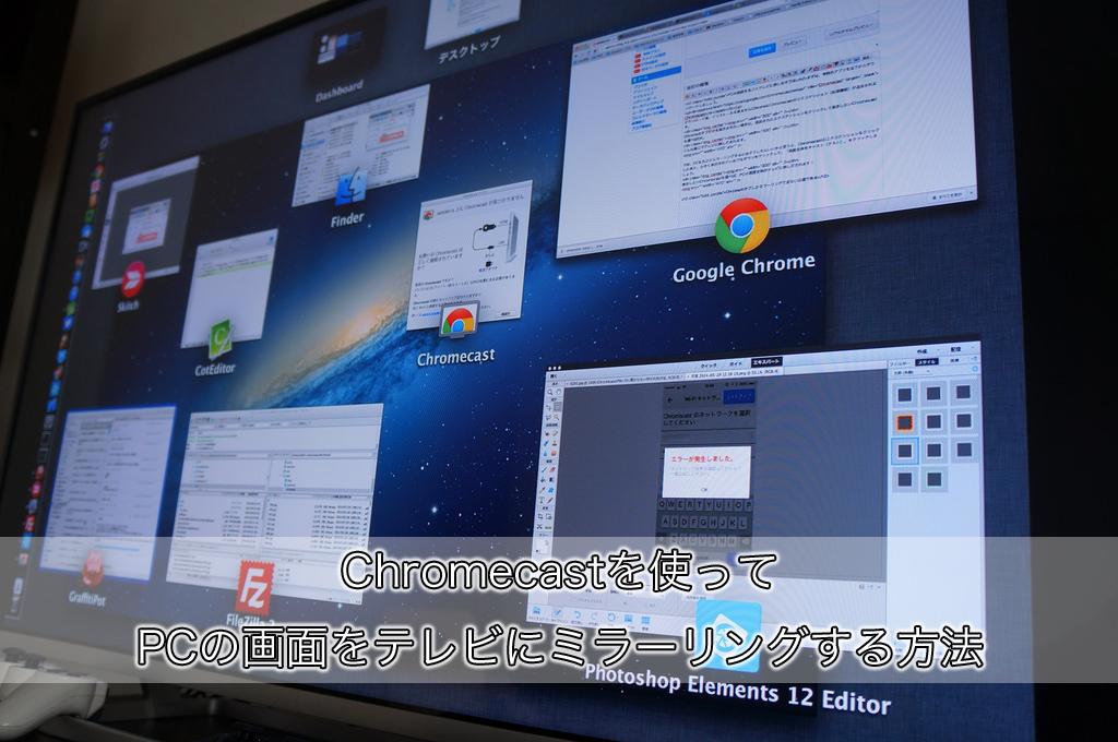 Chromecastでパソコンの画面をテレビにミラーリングする方法