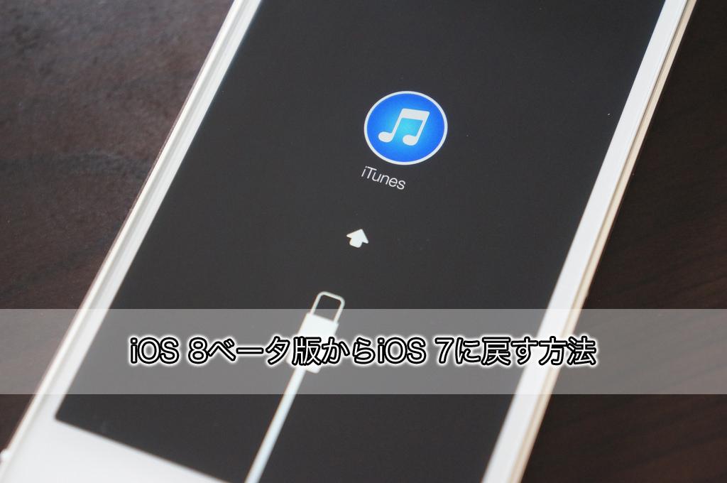 iOS 8ベータ版からiOS 7に戻す方法